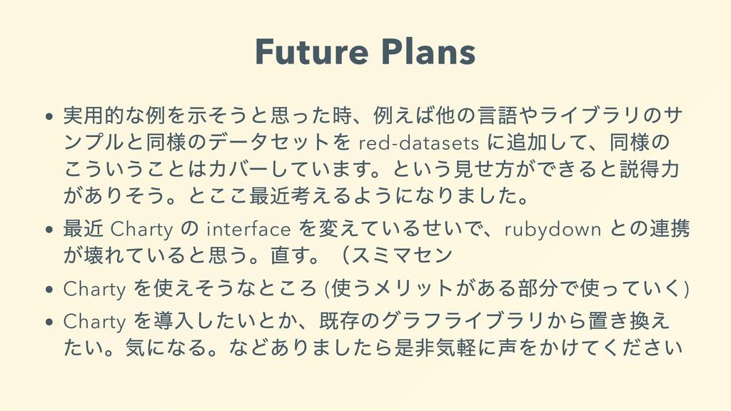 Future Plans 実⽤的な例を⽰そうと思った時、例えば他の⾔語やライブラリのサ ンプル...