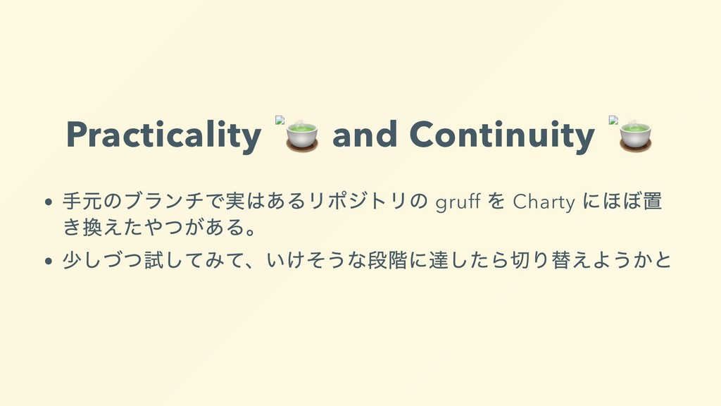Practicality  and Continuity  ⼿元のブランチで実はあるリポジトリ...
