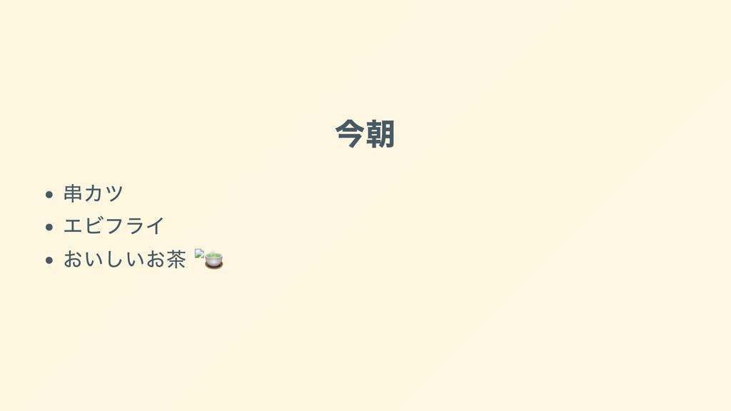 今朝 串カツ エビフライ おいしいお茶