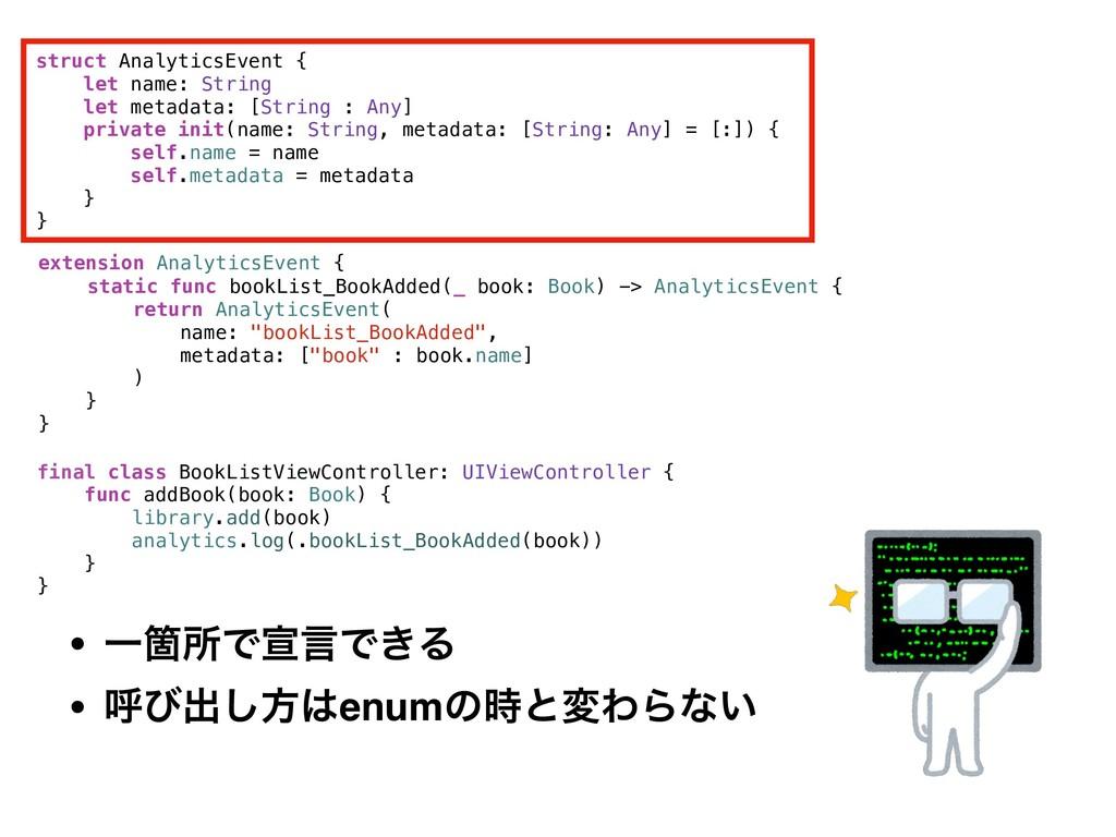 struct AnalyticsEvent { let name: String let me...