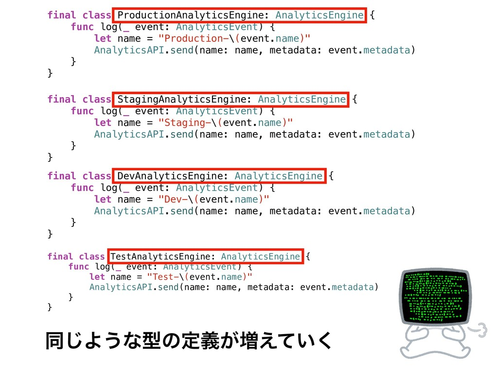 final class ProductionAnalyticsEngine: Analytic...
