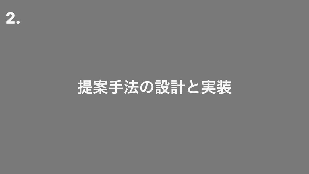 2. ఏҊख๏ͷઃܭͱ࣮
