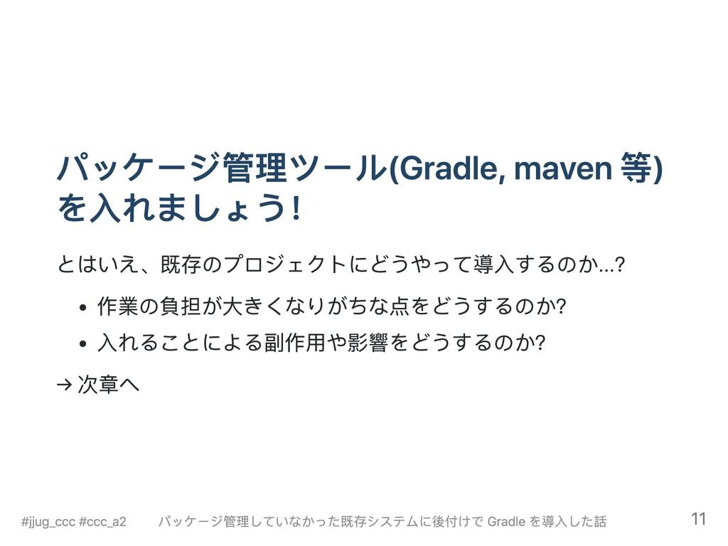 パッケージ管理ツール(Gradle, maven 等) を入れましょう! とはいえ、既存のプロ...