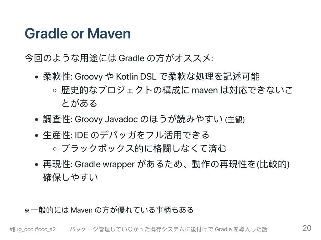 Gradle or Maven 今回のような用途には Gradle の方がオススメ: 柔軟性:...