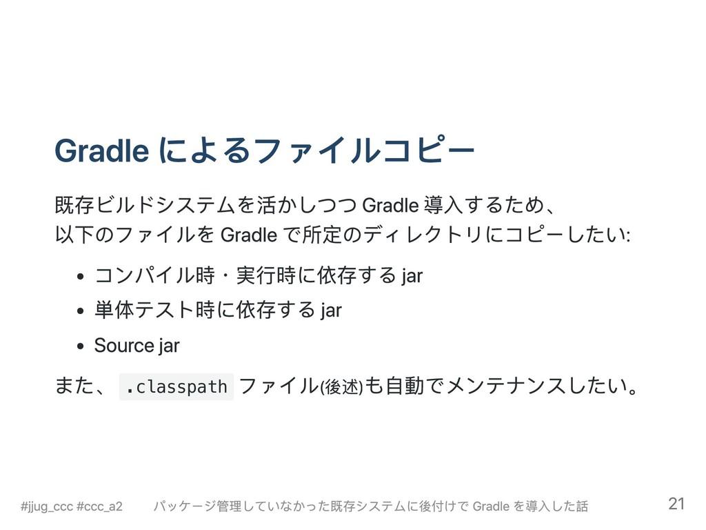 Gradle によるファイルコピー 既存ビルドシステムを活かしつつ Gradle 導入するため...