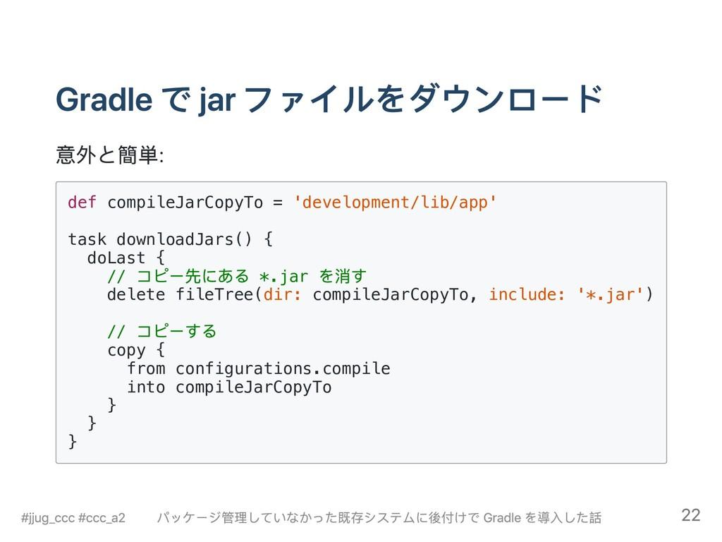 Gradle で jar ファイルをダウンロード 意外と簡単: def compileJarC...