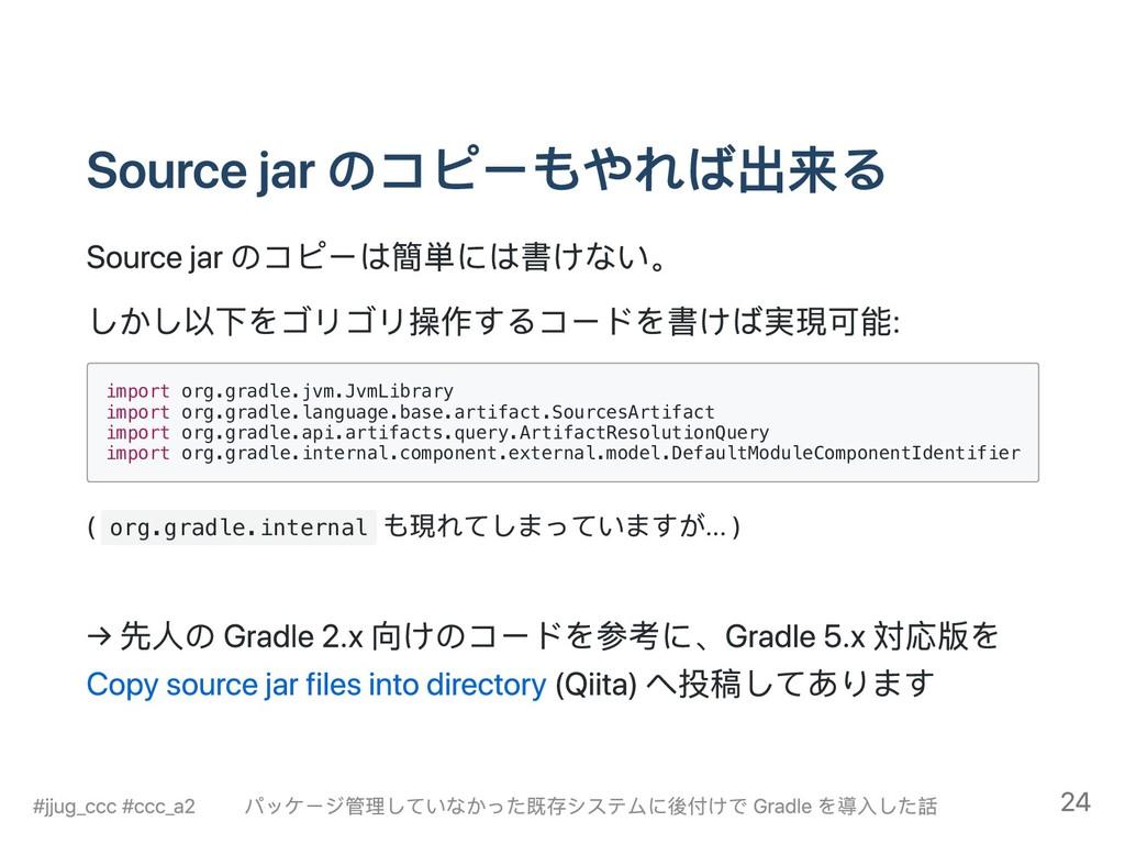 Source jar のコピーもやれば出来る Source jar のコピーは簡単には書けない...