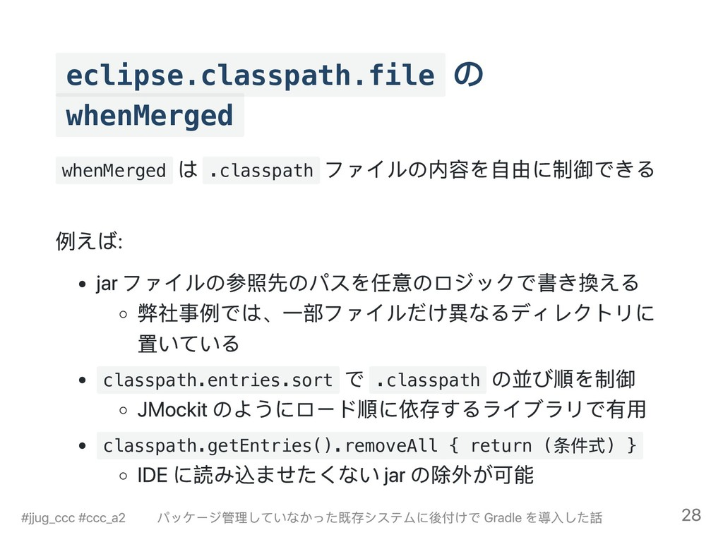 eclipse.classpath.file の whenMerged whenMerged ...