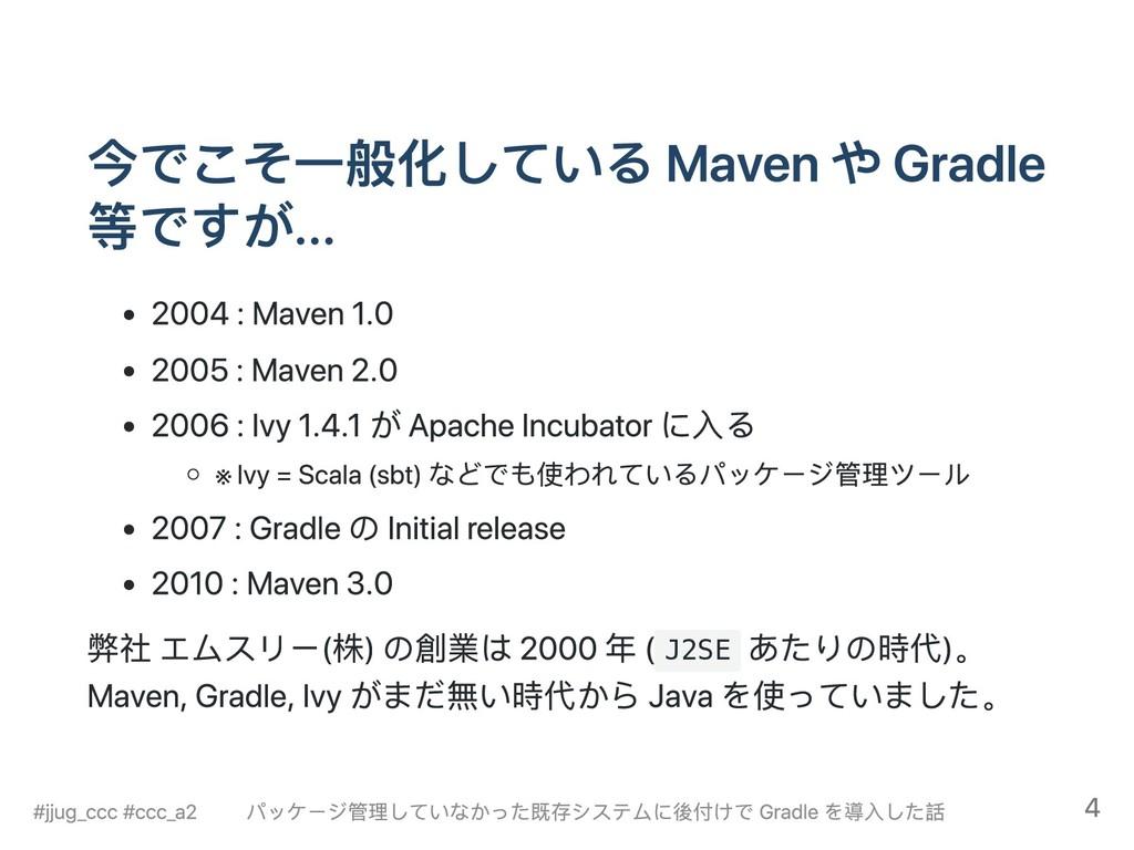 今でこそ一般化している Maven や Gradle 等ですが... 2004 : Maven...