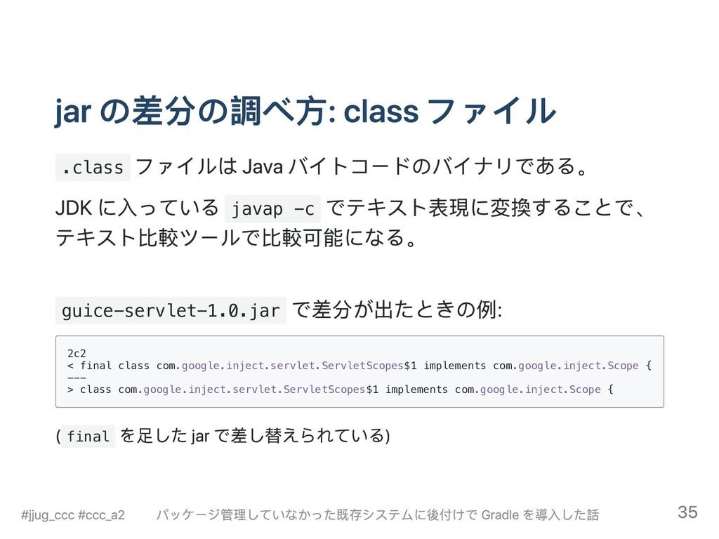 jar の差分の調べ方: class ファイル .class ファイルは Java バイトコー...