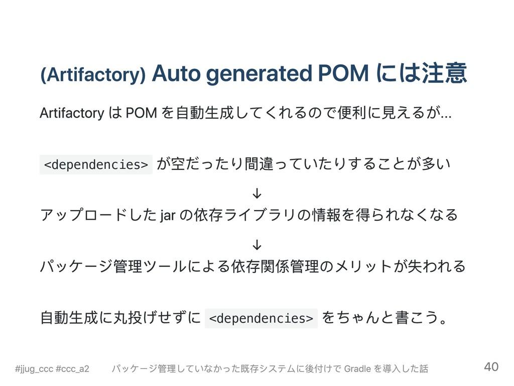 (Artifactory) Auto generated POM には注意 Artifacto...