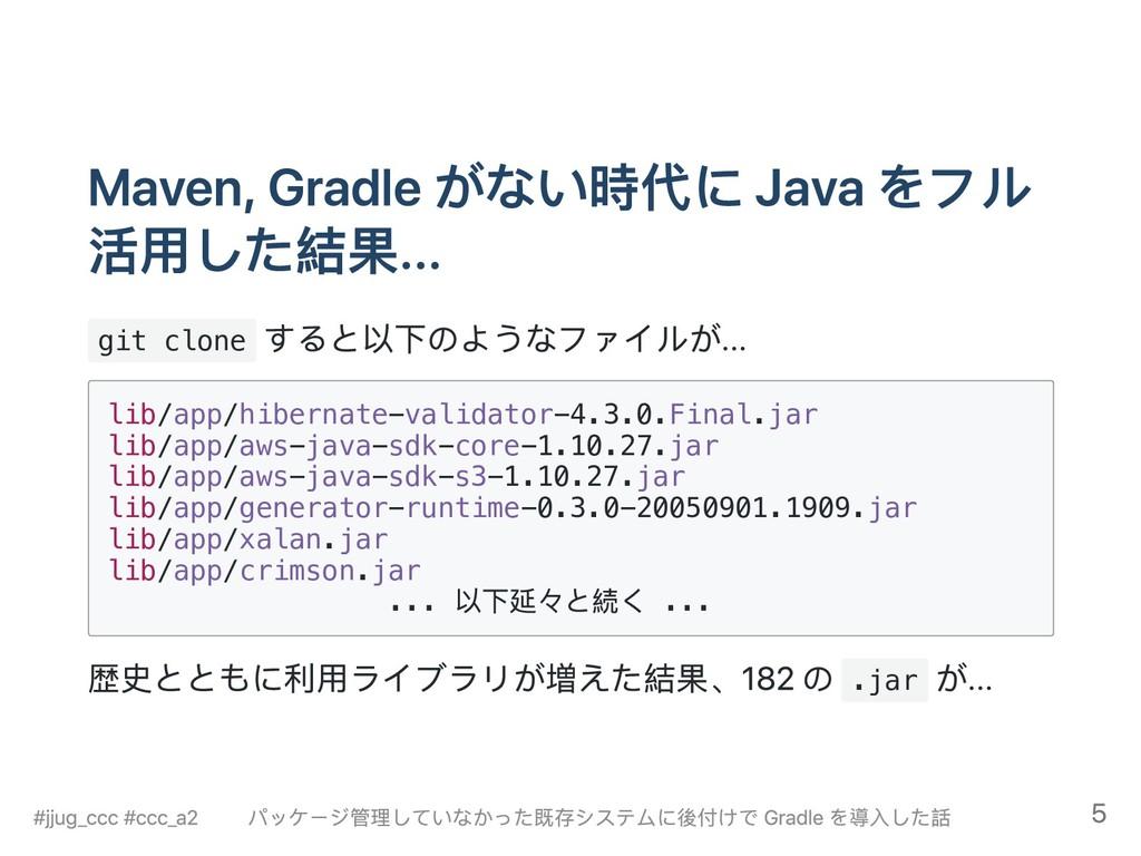 Maven, Gradle がない時代に Java をフル 活用した結果... git clo...