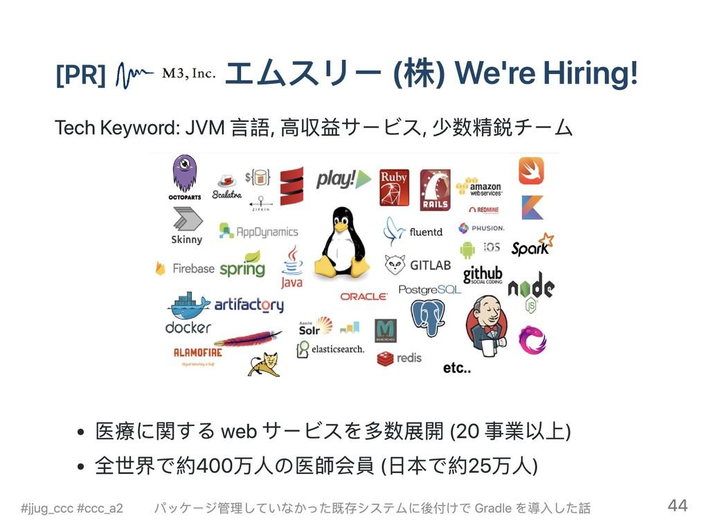 [PR] エムスリー (株) We're Hiring! Tech Keyword: JVM ...