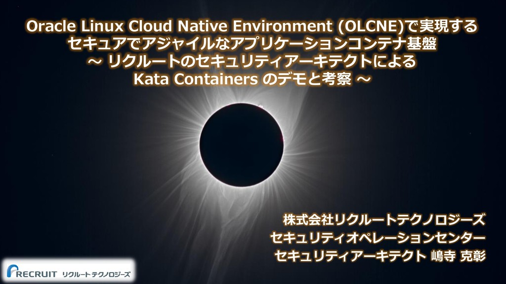 Oracle Linux Cloud Native Environment (OLCNE)で実...