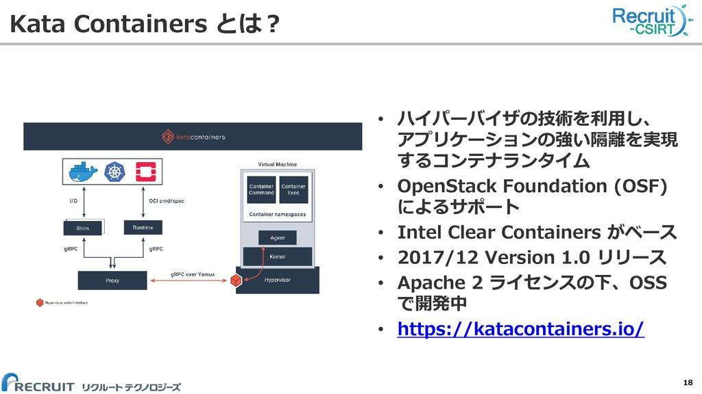 Kata Containers とは? • ハイパーバイザの技術を利用し、 アプリケーションの...