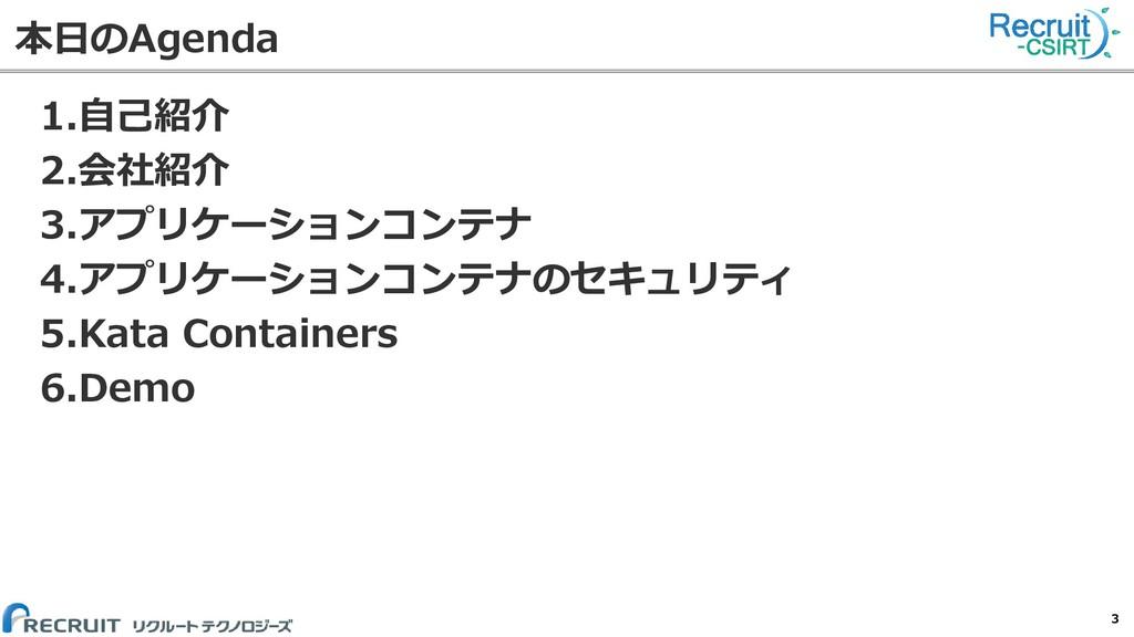 本日のAgenda 1.自己紹介 2.会社紹介 3.アプリケーションコンテナ 4.アプリケーシ...