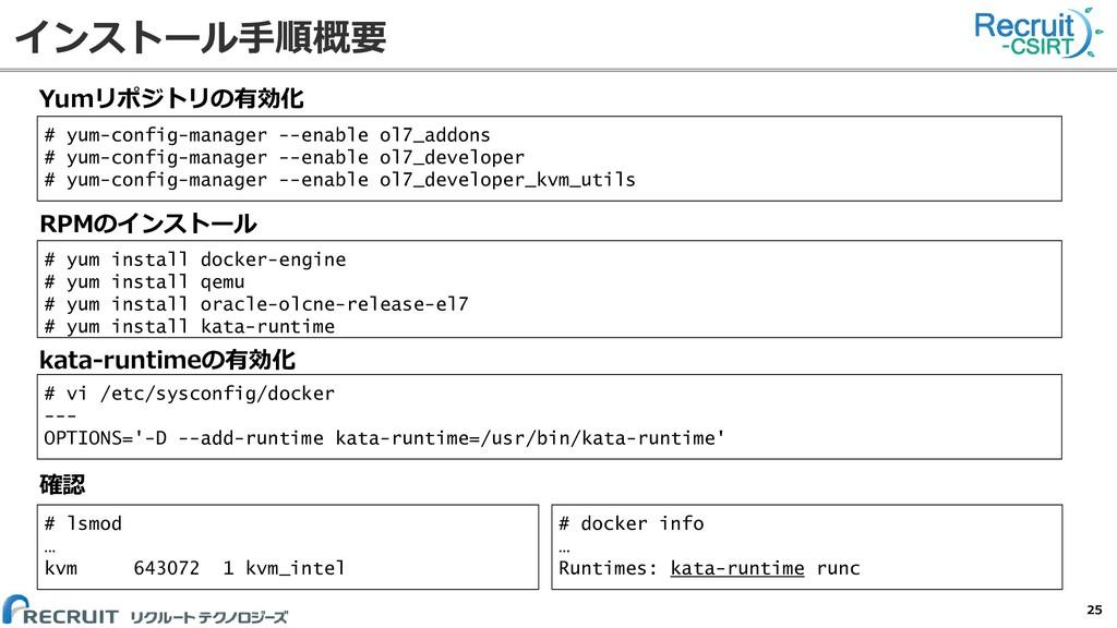 インストール手順概要 25 # yum-config-manager --enable ol7...