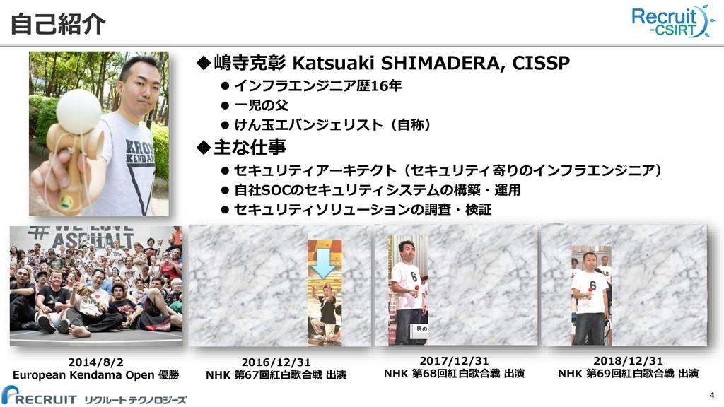 自己紹介 4 嶋寺克彰 Katsuaki SHIMADERA, CISSP  インフラエン...
