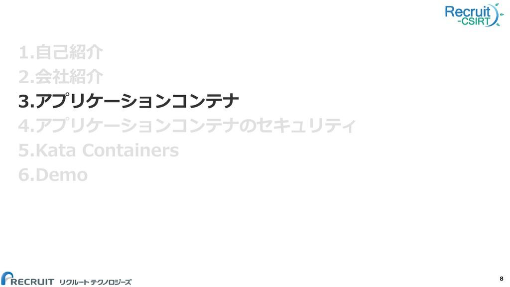 8 1.自己紹介 2.会社紹介 3.アプリケーションコンテナ 4.アプリケーションコンテナのセ...