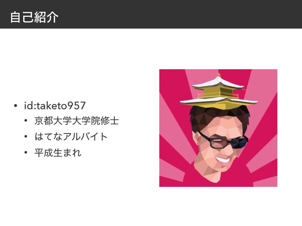 ࣗݾհ • id:taketo957 • ژେֶେֶӃम • ͯͳΞϧόΠτ • ฏ...