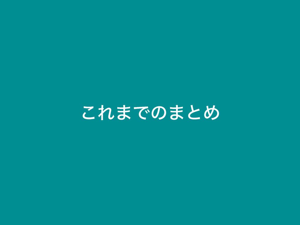 ͜Ε·Ͱͷ·ͱΊ