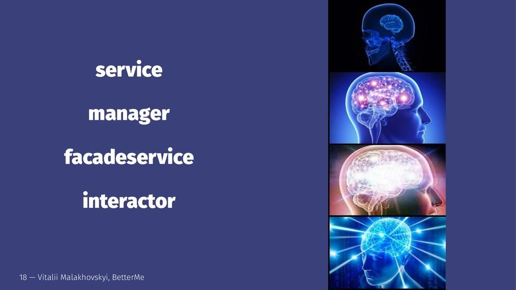 service manager facadeservice interactor 18 — V...