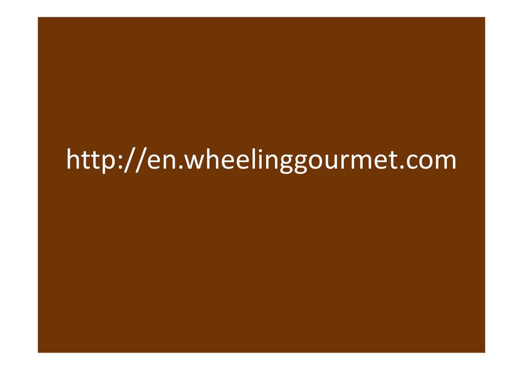 http://en.wheelinggourmet.com