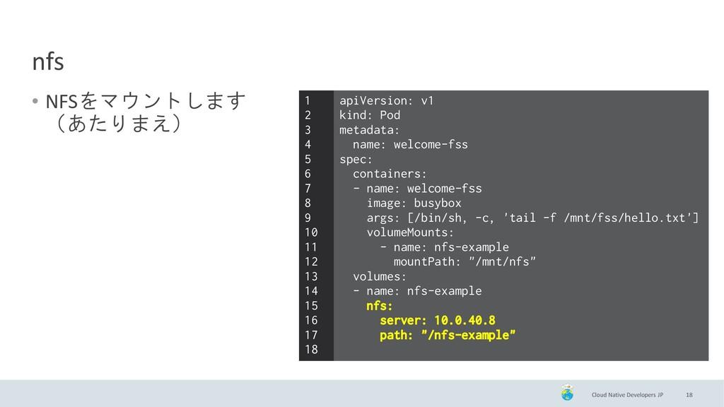 Cloud Native Developers JP nfs • NFSをマウントします (あ...