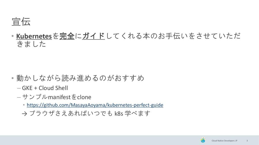 Cloud Native Developers JP 宣伝 • Kubernetesを完全にガ...