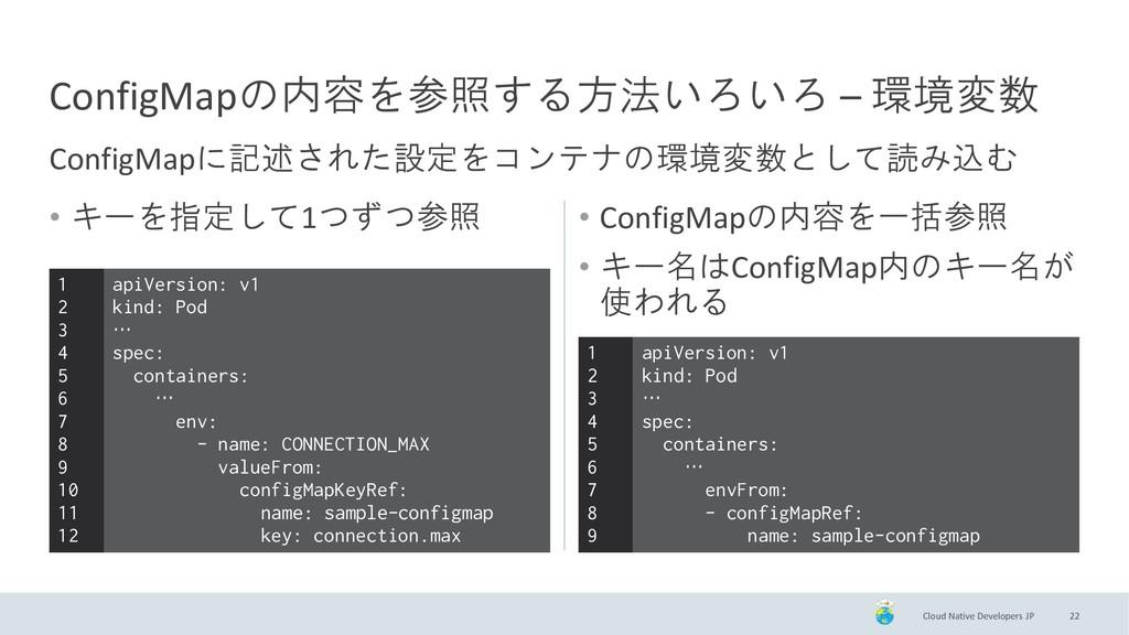 Cloud Native Developers JP • キーを指定して1つずつ参照 • Co...