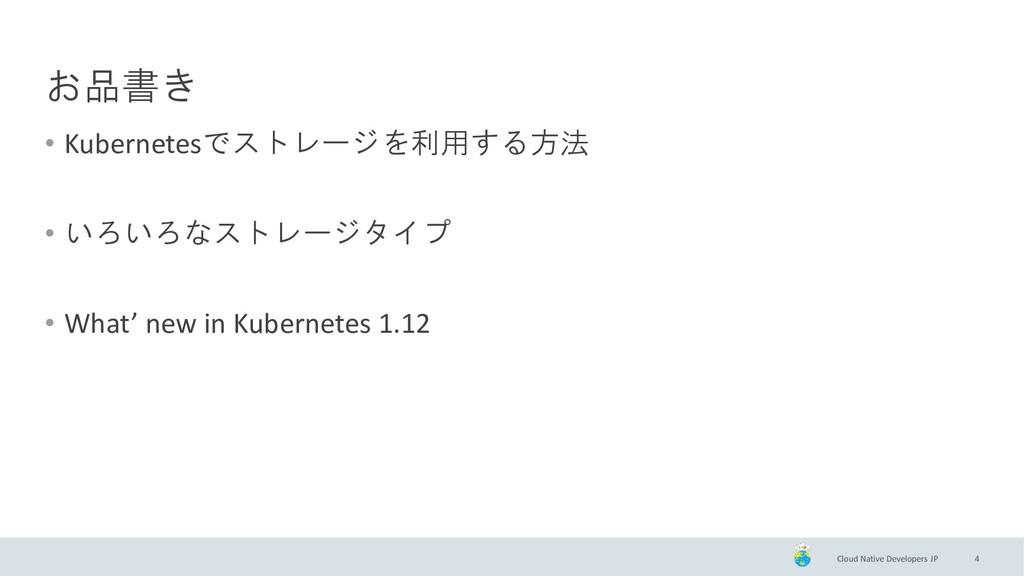 Cloud Native Developers JP お品書き • Kubernetesでスト...