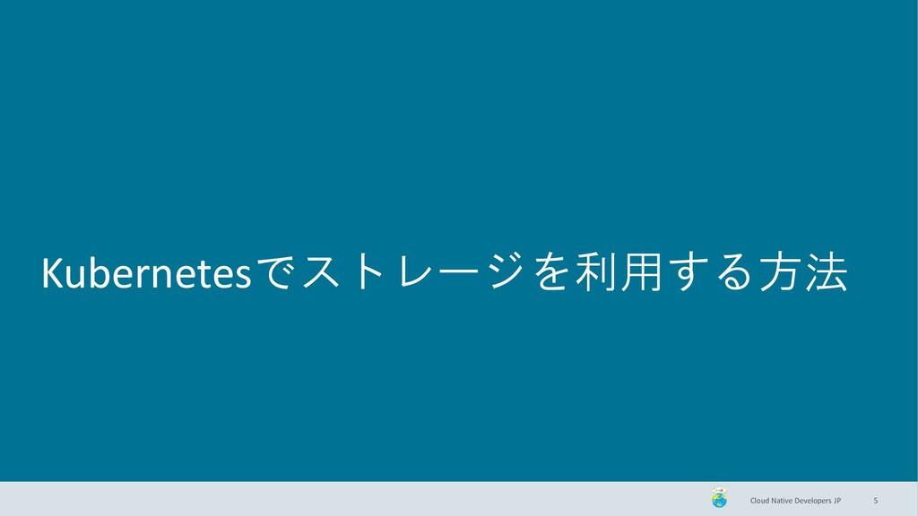 Cloud Native Developers JP Kubernetesでストレージを利用す...
