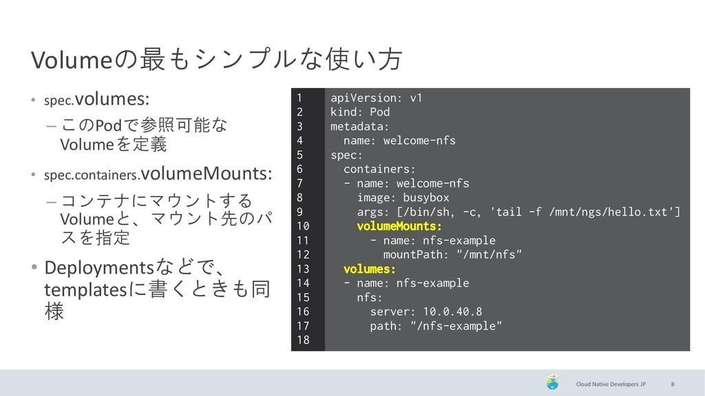 Cloud Native Developers JP Volumeの最もシンプルな使い方 • ...