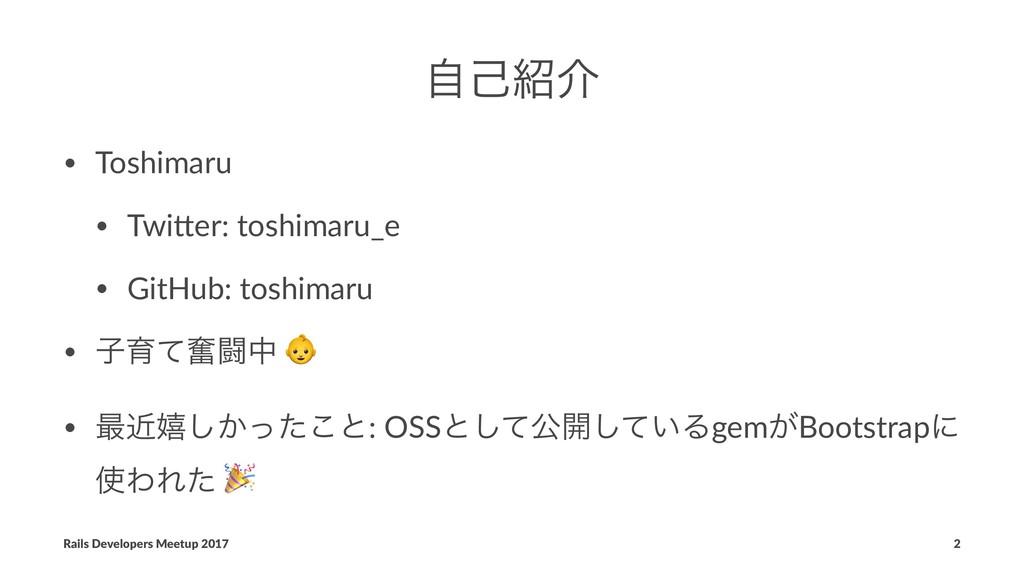 ࣗݾհ • Toshimaru • Twi,er: toshimaru_e • GitHub...