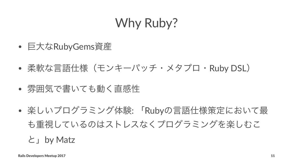 Why Ruby? • ڊେͳRubyGems • ॊೈͳݴޠ༷ʢϞϯΩʔύονɾϝλϓ...