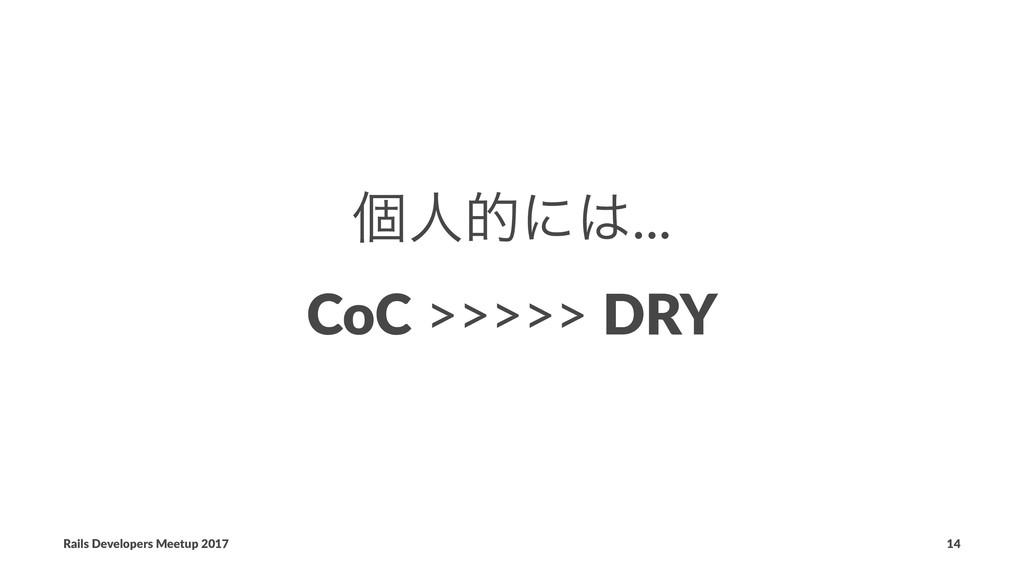 ݸਓతʹ... CoC >>>>> DRY Rails Developers Meetup ...