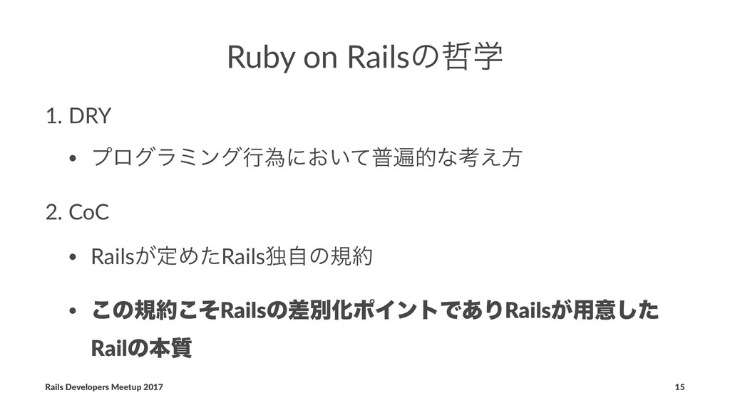 Ruby on Railsͷֶ 1. DRY • ϓϩάϥϛϯάߦҝʹ͓͍ͯීวతͳߟ͑ํ ...