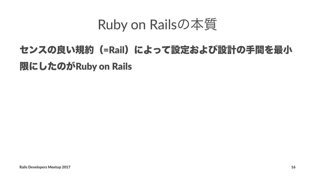 Ruby on Railsͷຊ࣭ ηϯεͷྑ͍نʢ=RailʣʹΑͬͯઃఆ͓ΑͼઃܭͷखؒΛ...