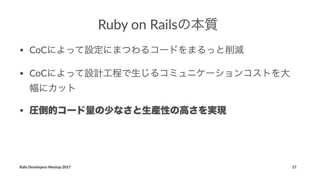 Ruby on Railsͷຊ࣭ • CoCʹΑͬͯઃఆʹ·ͭΘΔίʔυΛ·Δͬͱݮ • C...
