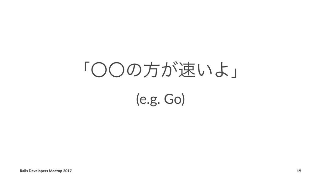 ʮʓʓͷํ͕͍Αʯ (e.g. Go) Rails Developers Meetup 20...