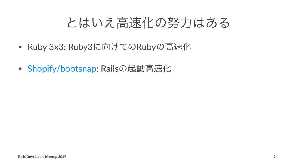 ͱ͍͑ߴԽͷྗ͋Δ • Ruby 3x3: Ruby3ʹ͚ͯͷRubyͷߴԽ • ...