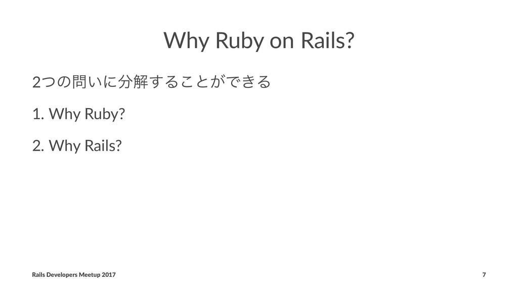 Why Ruby on Rails? 2ͭͷ͍ʹղ͢Δ͜ͱ͕Ͱ͖Δ 1. Why Ruby...