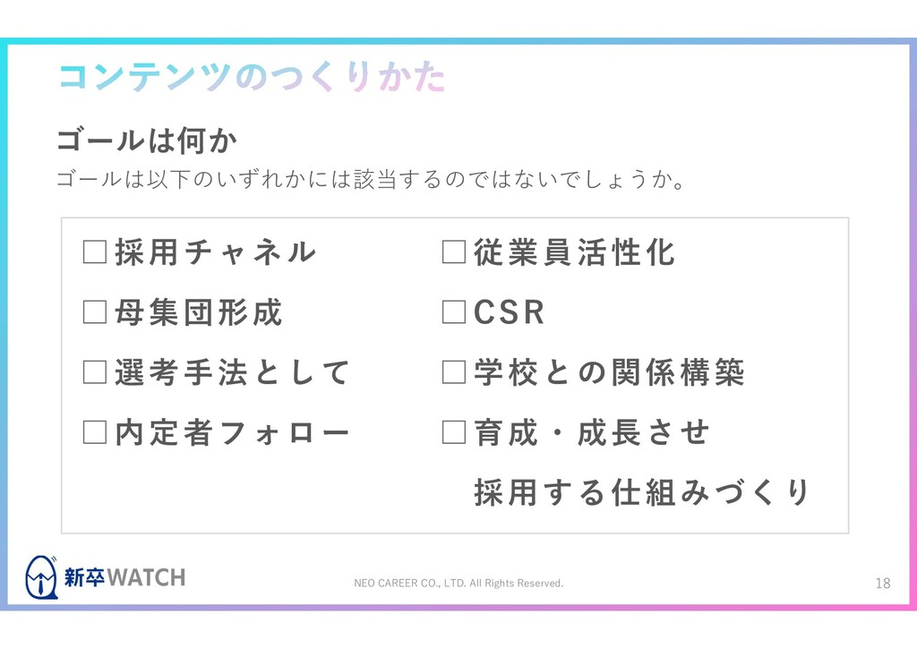 18 NEO CAREER CO., LTD. All Rights Reserved. ゴー...