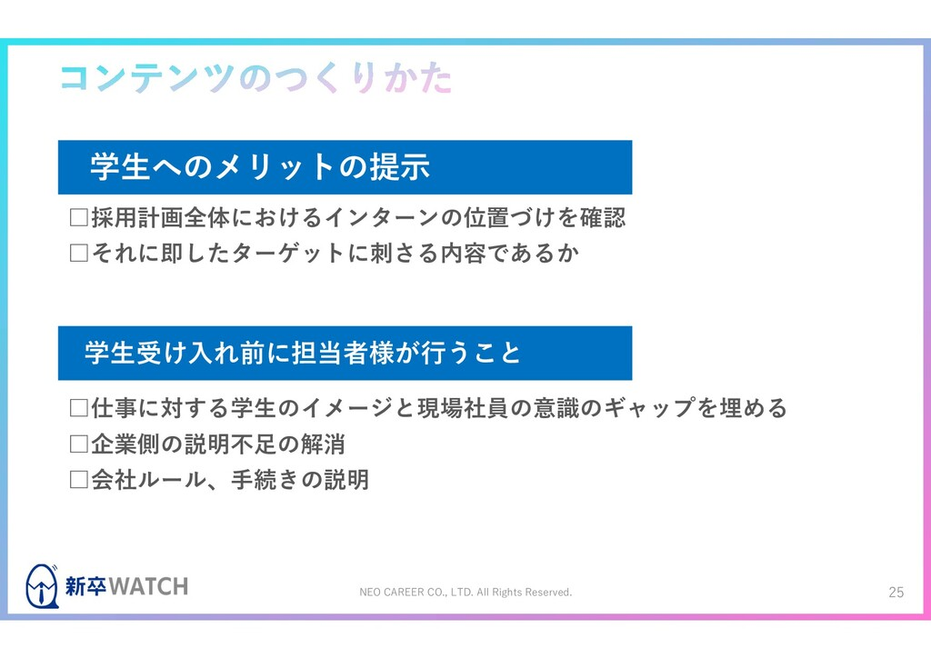 25 NEO CAREER CO., LTD. All Rights Reserved. 学生...