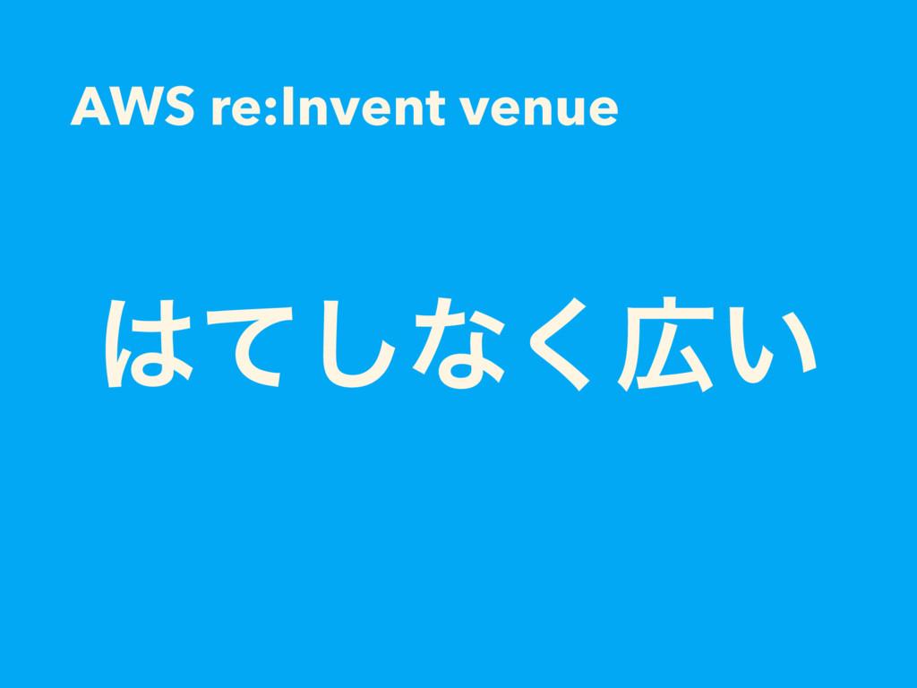 AWS re:Invent venue ͯ͠ͳ͍͘