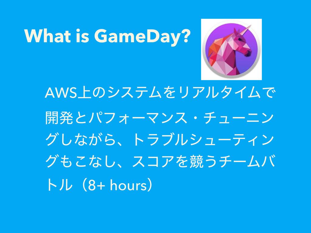 What is GameDay? AWS্ͷγεςϜΛϦΞϧλΠϜͰ ։ൃͱύϑΥʔϚϯεɾν...
