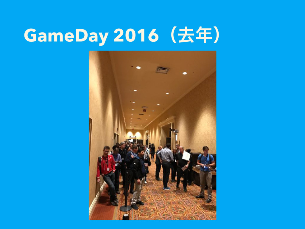 GameDay 2016ʢڈʣ