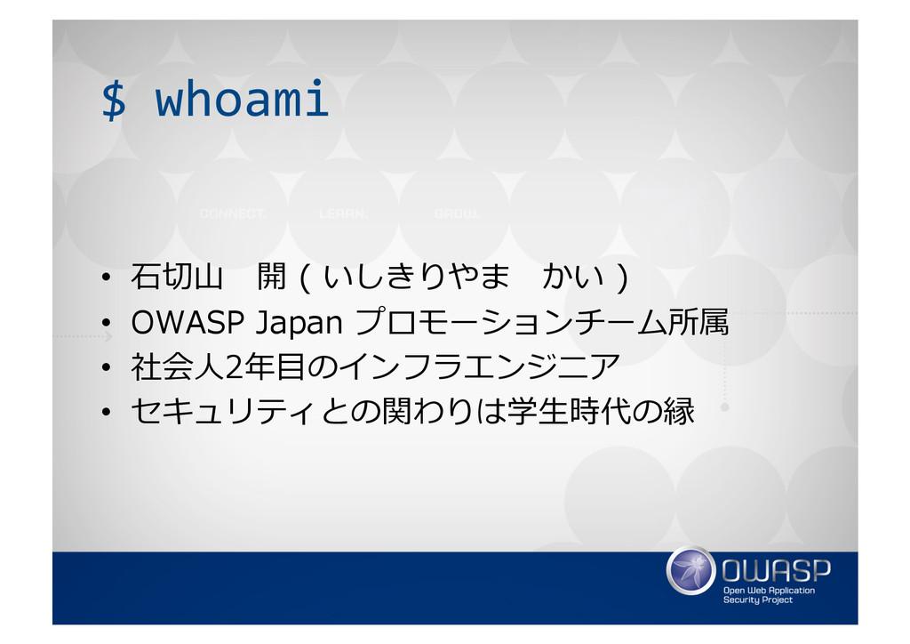 $ whoami  • ⽯石切切⼭山 開 ( いしきりやま かい...