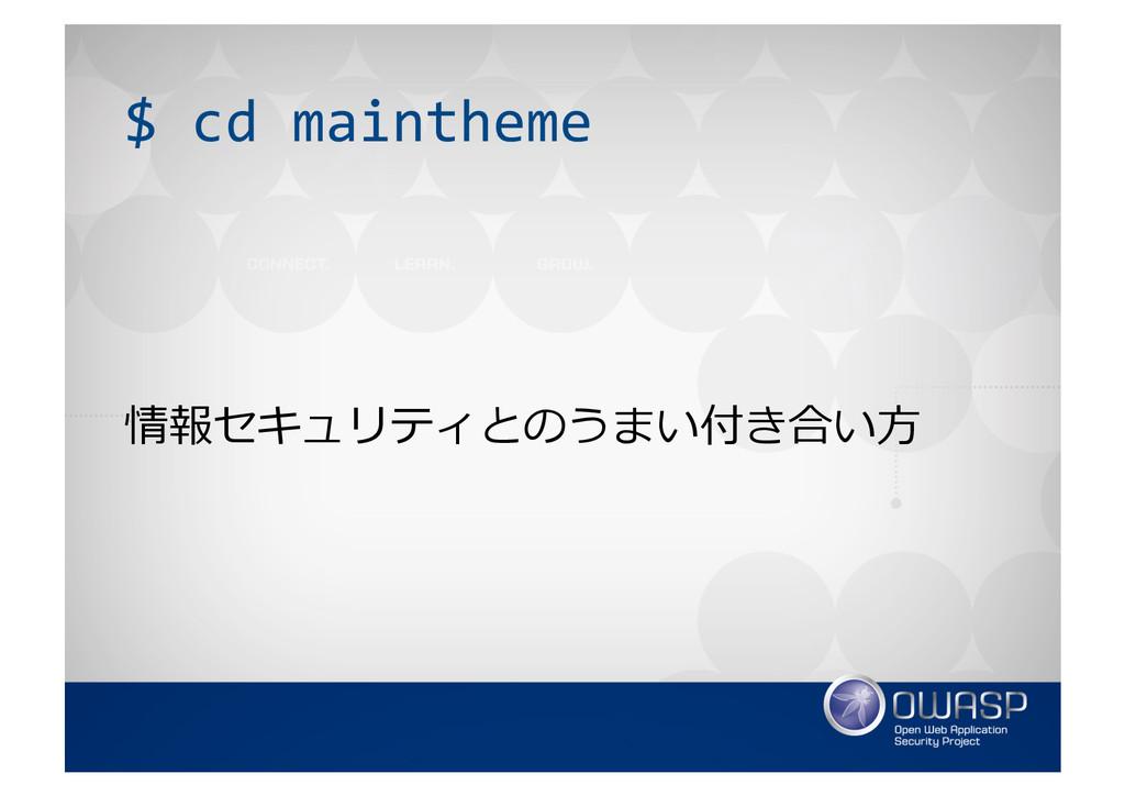 $ cd maintheme  情報セキュリティとのうまい付き合い⽅方
