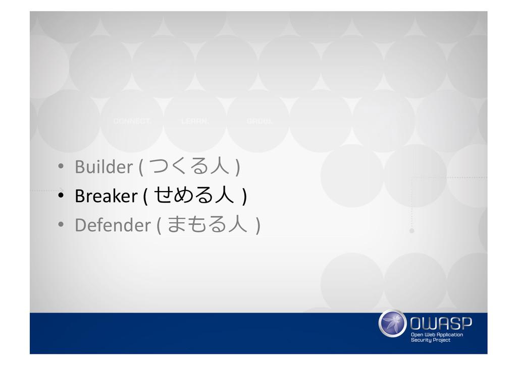 • Builder ( つくる⼈人 )  • Breaker ...